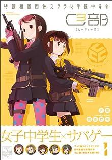 特例措置団体ステラ女学院中等科C3部1巻 (ファミ通クリアコミックス)