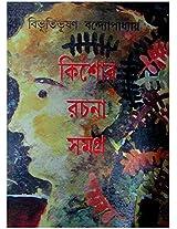 Kishore Rachana Samagra