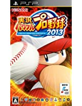 Jikkyou Powerful Pro Baseball 2013 [Japan Import]