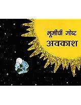 Bhoomi's Story SPACE/Bhoomichi gosht - Avakash