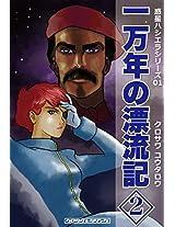 Ichimannenno-hyoryuki002 (Wakusei-Hasiera series)