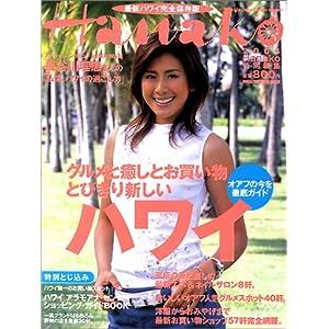 Hanako特別編集 ハワイ (Magazine House mook)