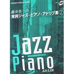 藤井英一の実例ジャズ・ピアノ・アドリブ集 2(トリオ演奏CD付)