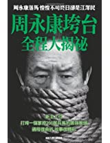 Behind the scenes of Zhou Yong-Kang's downfall: Aftermath of Zhou's downfall------the former president of China Jiang Ze-Min in daily fear: Volume 18 (Chinese political upheaval in full play)