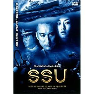 SSUの画像