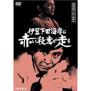 探偵神津恭介の殺人推理 8 〜伊豆下田海岸に赤い殺意が走る〜