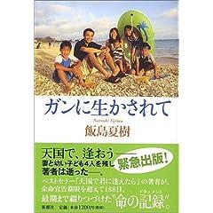 飯島夏樹「ガンに生かされて 」