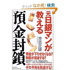 元日銀マンが教える預金封鎖 [単行本]