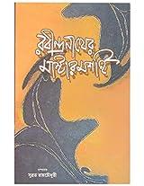 Rabindranather Mastermasai