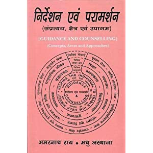 Nirdeshan Evam Paramarshan: Guidance and Counselling - Concepts, Areas and Approaches (Sanpratyay, Kshetra Evam Upagam)