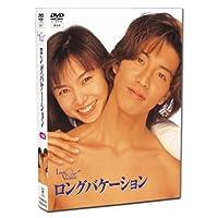 ロングバケーション [DVD]