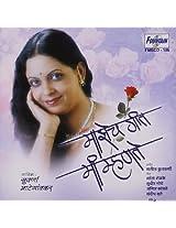 Mazech Geet Mi Mhante