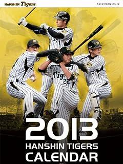 2013年プロ野球下剋上宣言 わがチームが絶対優勝! vol.2