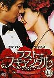 [DVD]ラスト・スキャンダル BOXIII