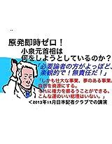 Genpatusokujizero koizumimotoshusho (imashiritaikoto)
