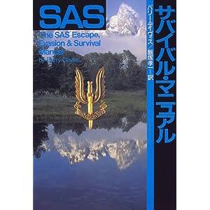 SASサバイバル・マニュアル (単行本)