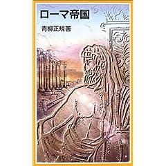 ローマ帝国 (岩波ジュニア新書)