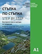 Bulgarian Language and Culture for Foreigners (A1): Volume 1 (Step By Step)