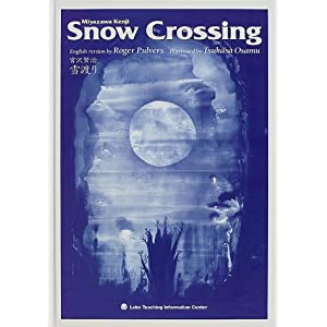 雪渡り—二ヶ国語絵本