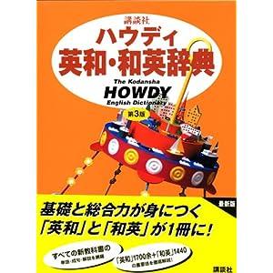 講談社ハウディ英和・和英辞典 第3版