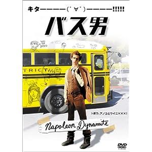 バス男の画像