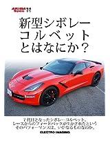 Shingata Chevrolet Corvette toha nanika gekkan akiba spec gougai 05