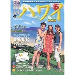 ぴあMAPハワイ文庫 (2000最新版) (Pia mooks—ぴあMAPシリーズ トラベル)