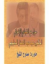 Dialogue With a Muslim Brotherhood Leader