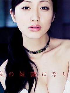 言葉でイカせる!壇蜜「エロエロ語録」傑作選 vol.1