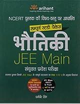 Bhotiki JEE Main Sanyukt Pravesh Pariksha (Old Edition)