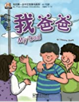 My Dad - My First Chinese Storybooks Series