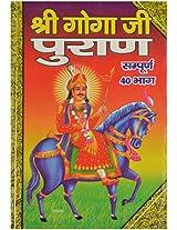 Shri Goga Ji Puran By Laxmi Prakashan