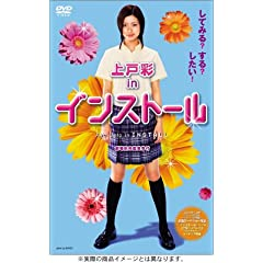 Amazon.co.jp ����̔� ��ˍ� in �C���X�g�[�� (����O���ӏ܌��t) [DVD]