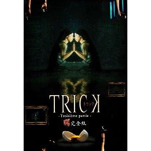 『トリック トロワジェムパルティー DVD-BOX』