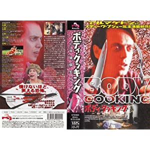 ボディ・クッキング/母体蘇生の画像