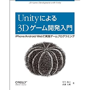 Unity�ˤ��3D�����೫ȯ���硡��iPhone/Android/Web�Ǽ���������ץ?��ߥ� [�緿��]