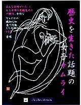 REKISIWOIKITA WADAINO JIXYOSI SAMURAI (ZA SAMURAI 17)