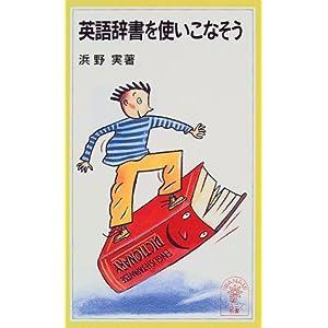 英語辞書を使いこなそう (岩波ジュニア新書 (319))