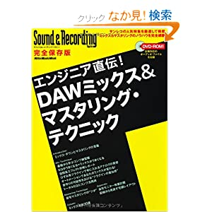 DAWミックス&マスタリング・テクニック