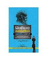 PERIYAR KALANCHIYAM: PAGUTHARIVU-3 (VOLUME-35)