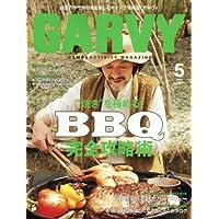 GARRRV 2017年5月号 小さい表紙画像