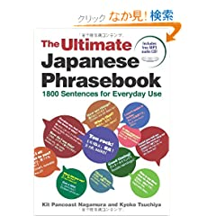 ��b�̂��߂̓�{��\���P�W�O�O�\The Ultimate Japanese Phrasebook: 1800 Sentences for Everyday Use (Includes 1 MP3 audio CD)