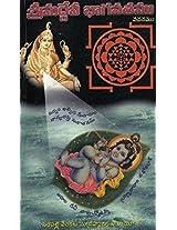 Srimad Devi Bhagavatamu (Telugu Vachanamu)