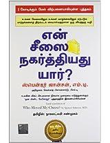 Yen Cheesai Nagarthiyadhu Yaar (Tamil) (Who Moved My Cheese)