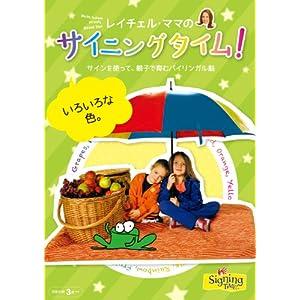 [DVD] レイチェル・ママのサイニングタイム! いろいろな色。~サインを使って、親子で育むバイリンガル脳~