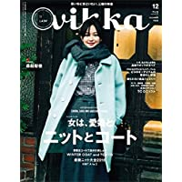 vikka 2016年12月号 小さい表紙画像
