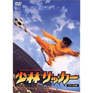 少林サッカーの画像