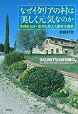 なぜイタリアの村は美しく元気なのか: 市民のスロー志向に応えた農村の選択