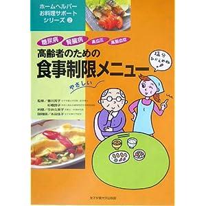 高齢者のための食事制限メニュー—糖尿病、腎臓病、高血圧、高脂血症 (ホームヘルパーお料理サポートシリーズ)