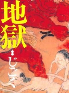 猛毒国家の真実 中国では「10秒に1人ががんになる!」 vol.1